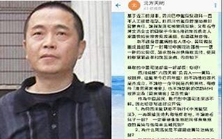 黄琦亲友团发公开信 要求司法部长给说法