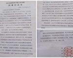 中共构陷黄琦入罪 同案杨秀琼判决书曝光