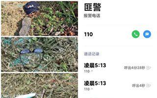 辽宁访民在北京通州区公安分局前被绑架