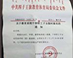 中共强推汉语教学 官员警告反对就是颠覆
