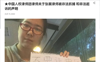 人权律师就张展案发声明 谴责中共政治迫害