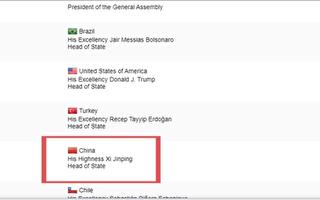 聯合國官網稱習「殿下」降級身分 掀熱議