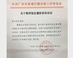 偷听敌台罪?广州村官接受外媒采访被停职