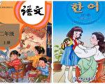 中共閹割蒙古族文化後 又劍指朝鮮族