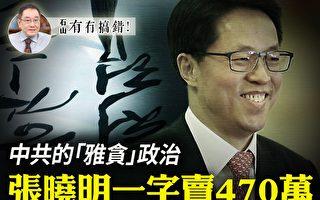 【有冇搞錯】中共的雅貪政治 張曉明一字賣470萬