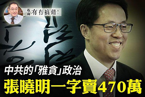 【有冇搞错】中共的雅贪政治 张晓明一字卖470万