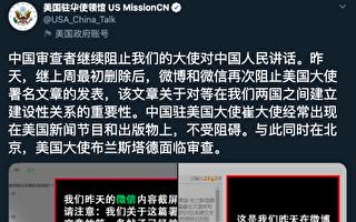 美駐華使館再發大使文章仍受阻 網民罵中共