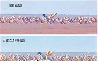 10枚東風導彈齊發? 中共軍演再被揭造假