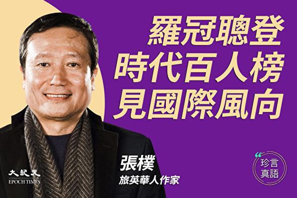 【珍言真語】張樸:港人反暴政 樹立中國榜樣