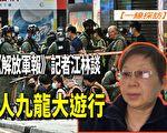 【一线采访视频版】前军报记者:港警如魔鬼在人间