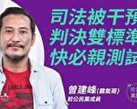 【珍言真語】霸氣哥:國際反共 始於香港