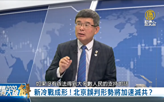 吴嘉隆:美国将清洗中共在台湾的红色渗透