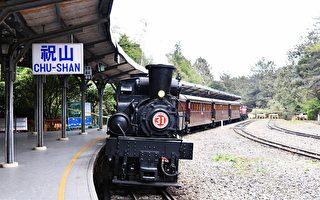 林铁10月13日《再建祝山》蒸汽火车限定体验