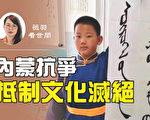 【薇羽看世間】內蒙抗爭 抵制文化滅絕