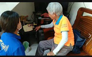 屏东县紧急救援通报系统放宽补助独居老人