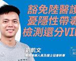 【珍言真语】刘凯文:港府负分 全民检测注定失败