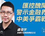 【珍言真語】盧俊宇:匯豐涉洗錢醜聞 兩面受壓