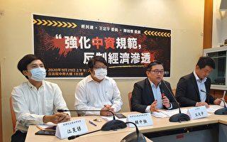 防範中資存5大漏洞 台民團偕立委提修法補強