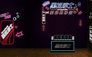 """诚品首办""""会员之夜"""" 新上线App目标冲百万下载数"""