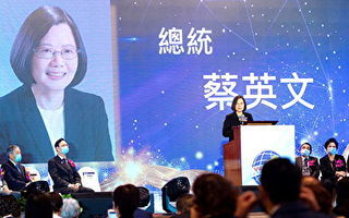 世界台商会  蔡英文感谢台商为台湾做出贡献