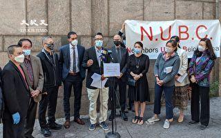 華社狀告紐約市府 華埠監獄建案叫停