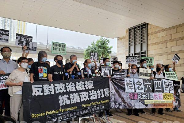 24民主人士出庭 港人高呼「悼念六四無罪」