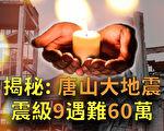 【欺世大观】唐山1976年大地震死多少人?