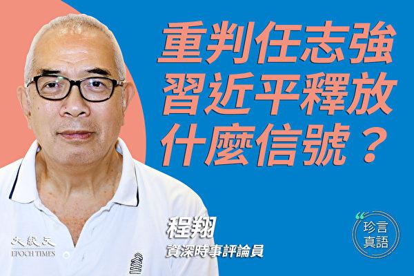 【珍言真语】程翔:习演讲反证 灭共是全球责任