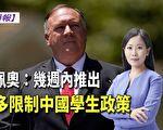 【紀元播報】蓬佩奧:幾週內推出更多限制中國學生政策