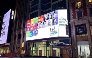 """蔡英文分享时代广场广告 为国际社会做贡献""""绝不会退缩"""""""