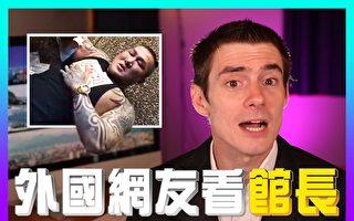 【老外看台湾】馆长遇袭 引发外国网友热议
