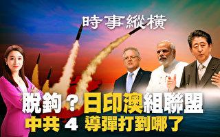 【时事纵横】日印澳组联盟 中共导弹打到哪了