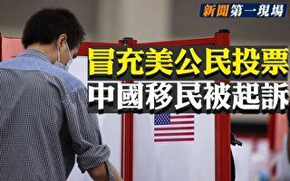【新聞第一現場】冒充美公民投票 中國移民被訴