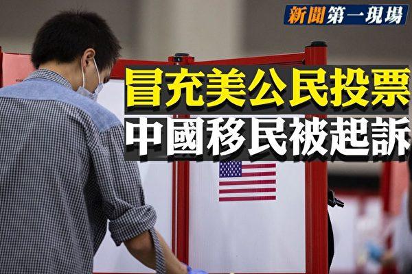【新闻第一现场】冒充美公民投票 中国移民被诉