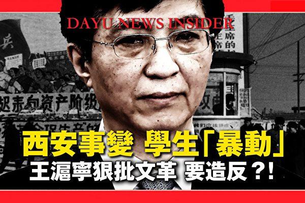 【拍案驚奇】中國大學生不再沉默 王滬寧造反?