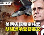 【新聞看點】黨媒嗆台揚言開戰 中共能擋美軍?