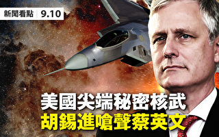 【新闻看点】党媒呛台扬言开战 中共能挡美军?