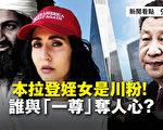 """【新闻看点】美领军""""世界队""""中共陷包围"""