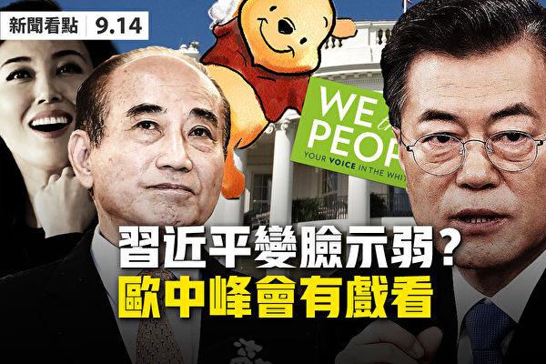 【新闻看点】习近平变脸示弱 欧中峰会有成果?