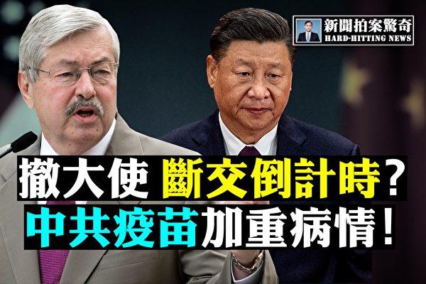 【拍案驚奇】美駐華大使撤走 美中加速脫鉤?