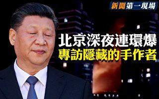 【新闻第一现场】北京传爆炸 火光冲天陆媒噤声
