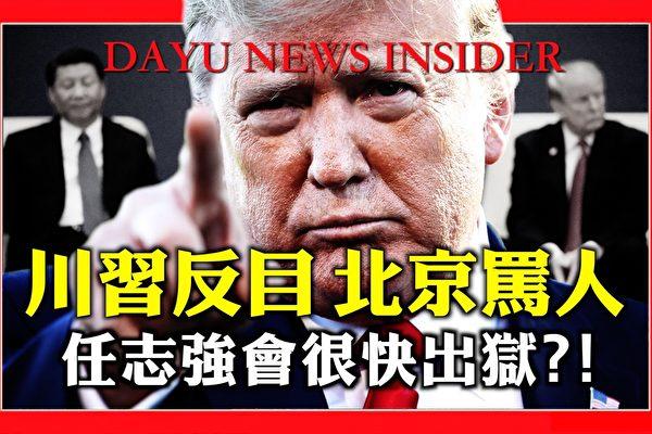 【拍案惊奇】联大北京自卑 老任坐牢18年?