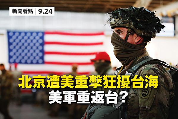 【新聞看點】遭美重擊北京狂擾台海 美軍重返台?