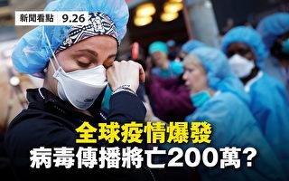 【新聞看點】疫情嚴峻 WHO:死亡或超二百萬
