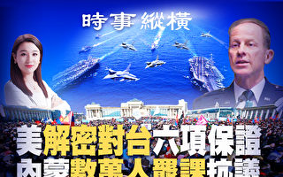 【时事纵横】内蒙数万人抗议 美解密对台六保证