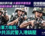 【役情最前線】美報告:中共派武警入港鎮壓