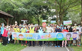 嘉市千余人赴河滨公园 沿步道健走四公里