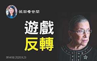 """【薇羽看世间】金斯伯格去世 """"游戏""""反转"""