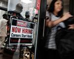疫情爆發以來 紐約市失業率首次大幅下降