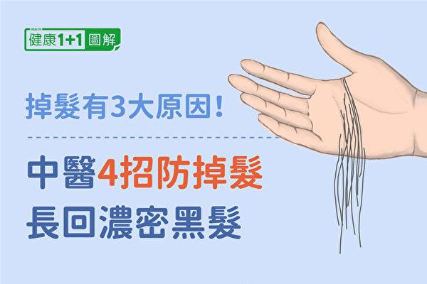 掉髮怎麼辦?中醫師教你自製天然洗髮水、飲食養髮、穴位按摩和七星針叩刺4大招防掉髮。(健康1+1/大紀元)